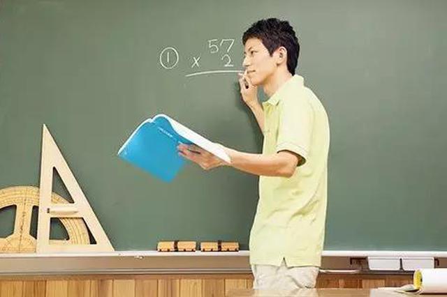 沧州公费培养农村小学教师 200个免费上大学名额