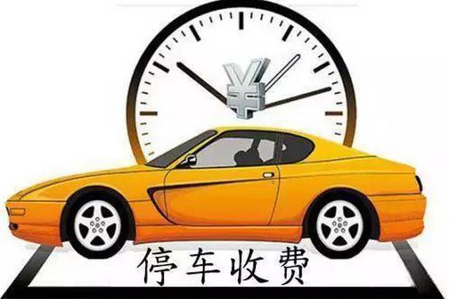 秦皇岛停车收费出新规 再也不用花冤枉钱了