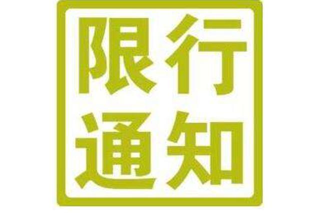石家庄主城区实施机动车常态化限行 下周一开始