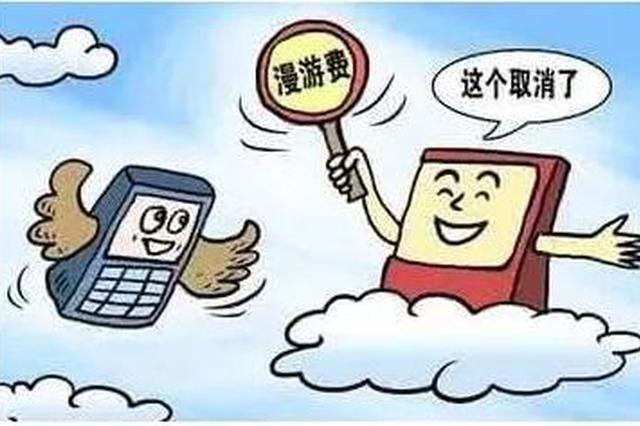 """移动联通电信宣布7月1日起正式取消流量""""漫游""""费"""