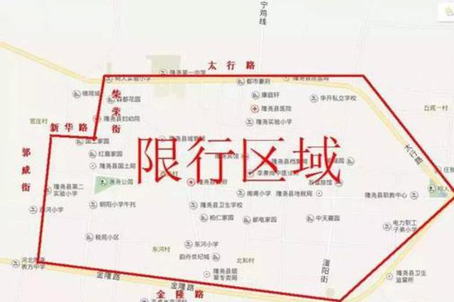 邢台一地将启动单双号限行措施 限行区域公布