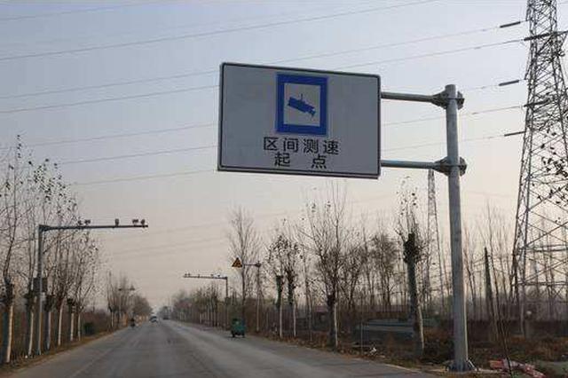 各位司机请注意 邢台这个路段设置区间测速