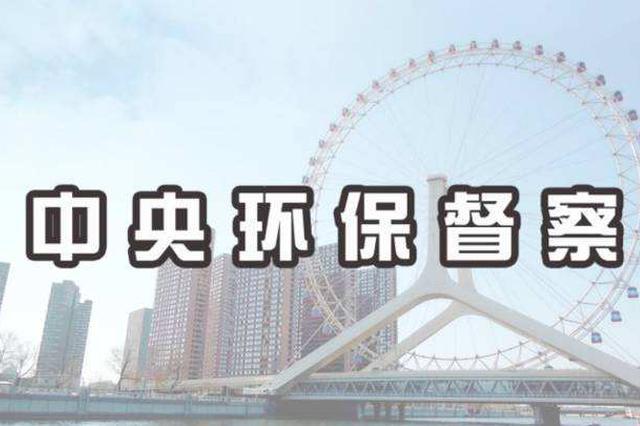 石家庄:环保督察组移交群众举报案件情况的公示