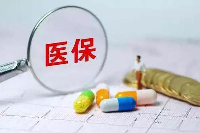 唐山:最新医保缴费通知 交多少怎样缴请看这里