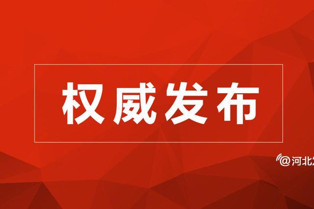 河北5人被党内警告提起公诉 涉及局长副局长