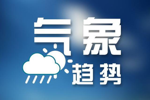 河北入伏首场大范围降雨 最高气温先降后升