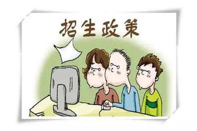 """邢台市教育局紧急通知 严禁突破""""两条红线"""""""