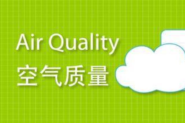 河北5月份环境空气质量考核 12个县区被通报批评