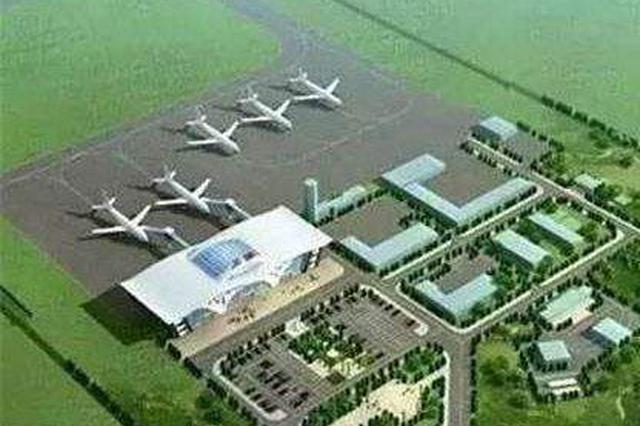 承德:围场通用机场将要完工 年底实现通航