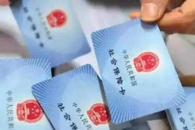 河北省直社保卡业务可在石家庄市本级服务网点办理