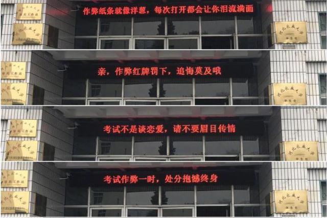"""河北农大防作弊标语走红 通俗诙谐""""接地气"""""""