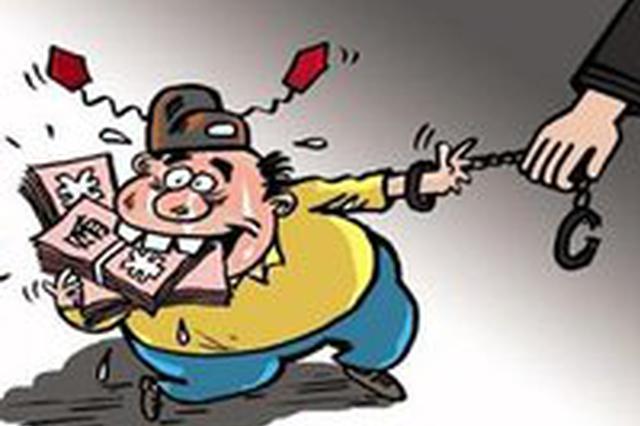 河北2市查处22人!原副区长涉嫌受贿罪被逮捕