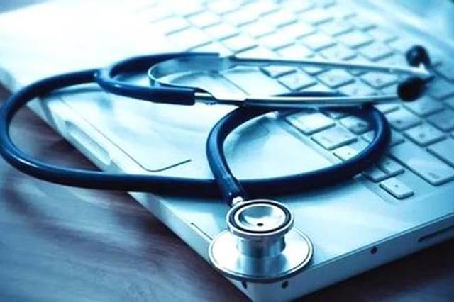 河北将初步建立起全科医生制度 2019年增设专业