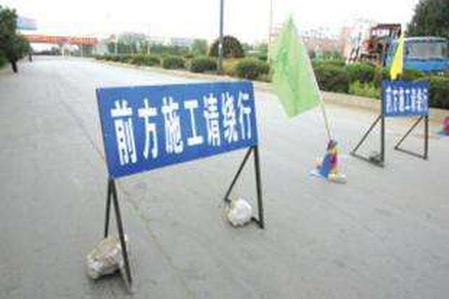 唐山:唐榛路将断交施工 请提前选择绕行路线