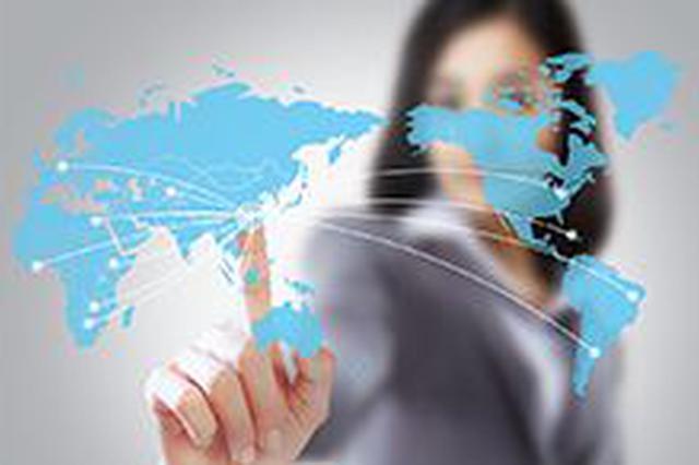 河北将聚焦这十大行业 推进国际产能合作