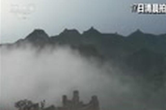 承德金山岭长城出现云海景观