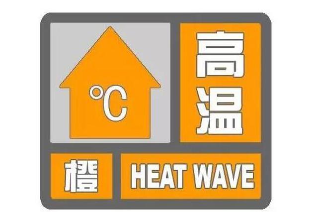 热+雨!石家庄市气象台发布高温预警!