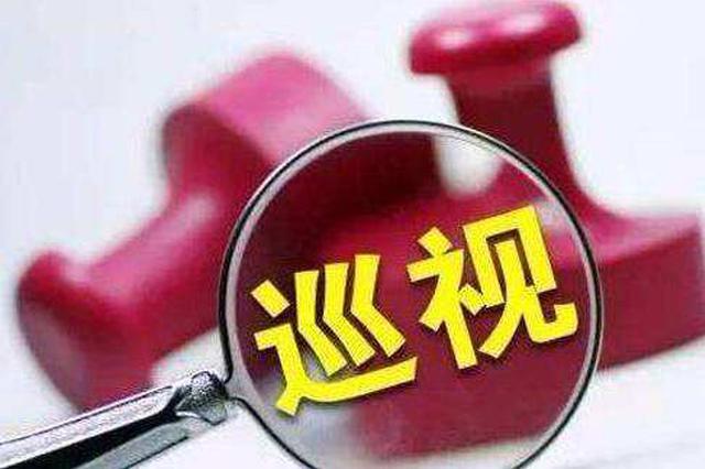 河北新一轮巡视工作启动 6市举报电话公布