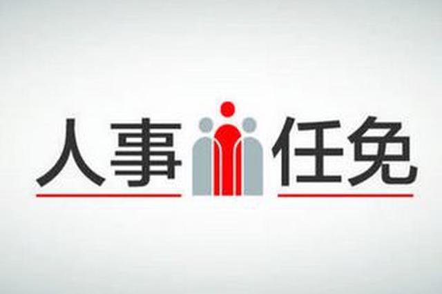 河北1县最新任免3人 涉及到县委书记县长