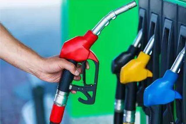 河北人注意7月23日24时国内成品油价格将下调