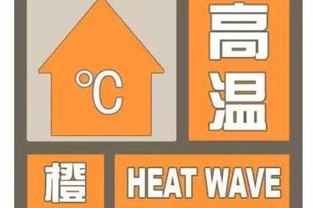 高温黄色预警升级橙色预警 上海迎今夏首个酷暑日