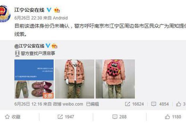 南京9岁女尸身份确认:因脑瘫被父亲爷爷推下河