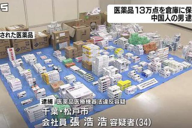 中国代购在日本囤13万件药品被捕 涉案金额1530万