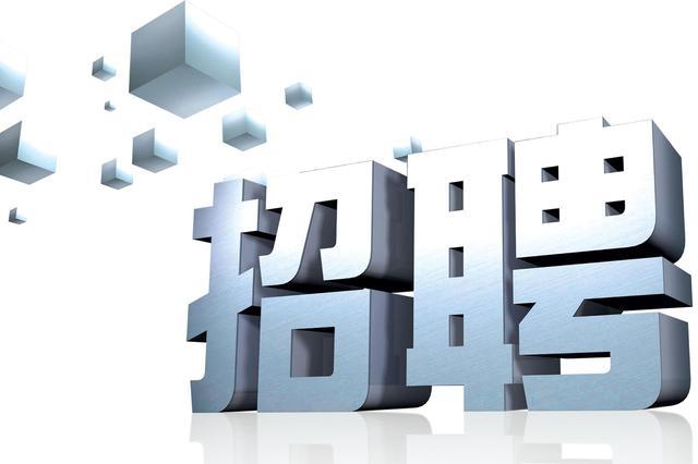 六合彩历史记录查询事业单位最新招聘 附岗位表抓紧报名