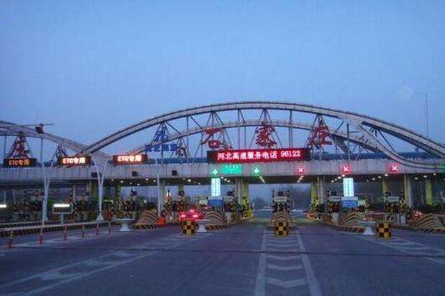 石家庄市区所有高速口正常开启 请注意行车安全
