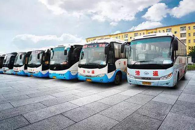 六合彩历史记录查询要新增44条省际和市际道路客运班线
