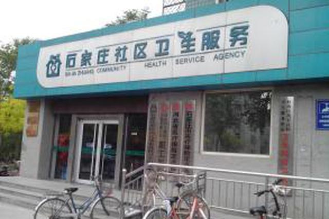 石家庄市社区卫生服务中心服务时间延长至21时