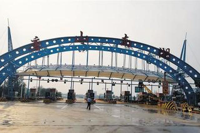 唐山:南湖收费站在封闭56天后如期开通