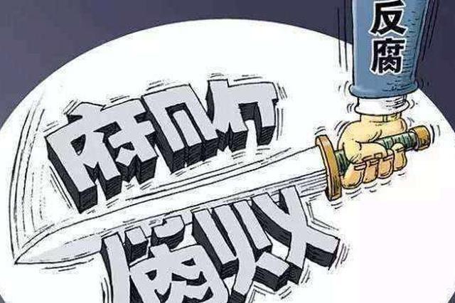 六合彩历史记录查询7市22人被查处 涉及贪污危房改造款等问题