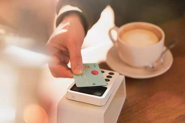 银行卡这项功能事关资金安全 你是否忽视了?