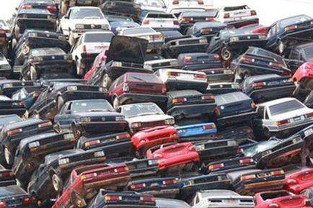 保定一区出重拳取缔报废汽车非法拆解市场