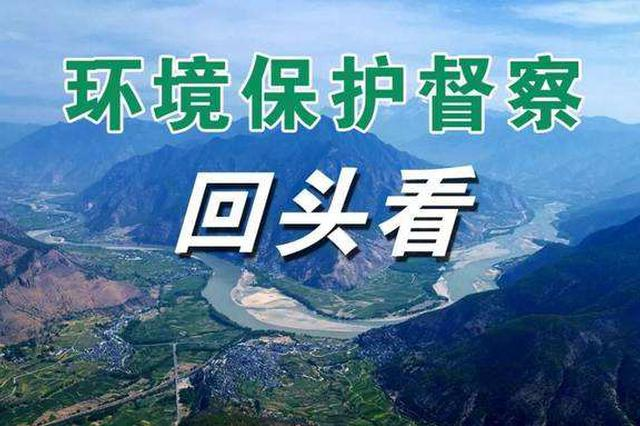 """河北环保督察""""回头看"""":问题整改完成率94.52%"""