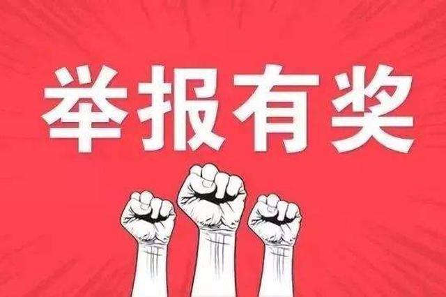 唐山五部门联合发布通告 举报最高奖励50000元