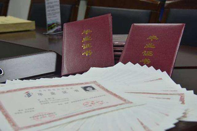 高等教育学历学位一律网上查询和电子认证