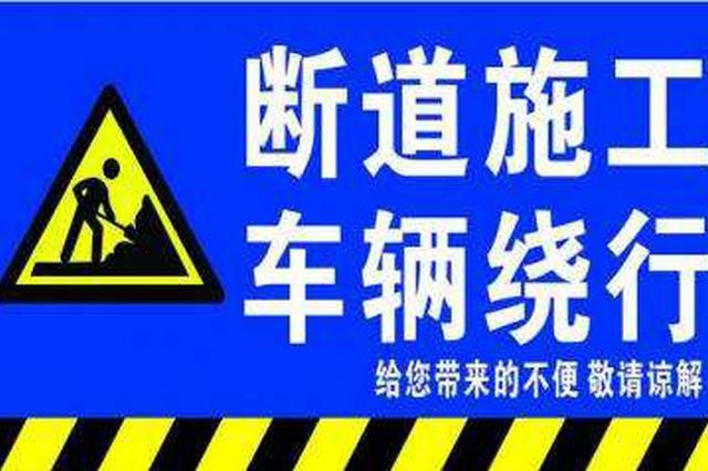石家庄:公里街将施工至11月 机动车单向通行