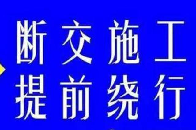 沧州:渤海路铁路立交桥断交施工 绕行路线公布