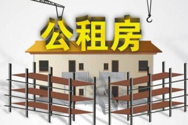 保定2766套公租房分配将启动 申请条件公布