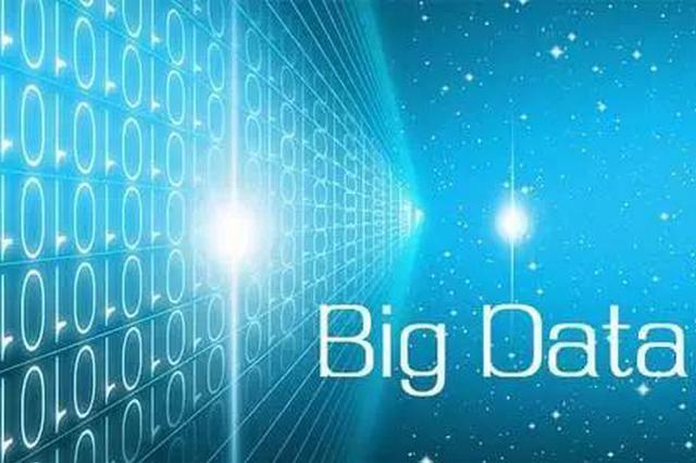 河北印发三年行动计划 雄安要这样发展大数据产业