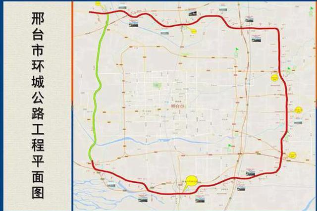 邢台环城公路G107绕城段建成 具备通车条件
