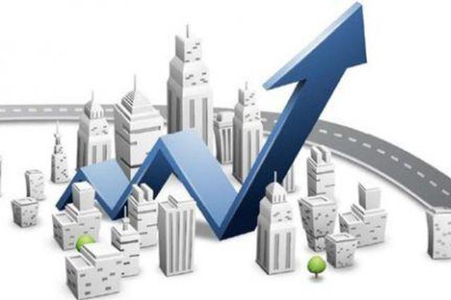 1至7月河北省经济运行总体平稳 稳中有进