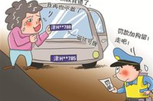唐山一女司机变造号牌被查处 罚款2000元拘留15天