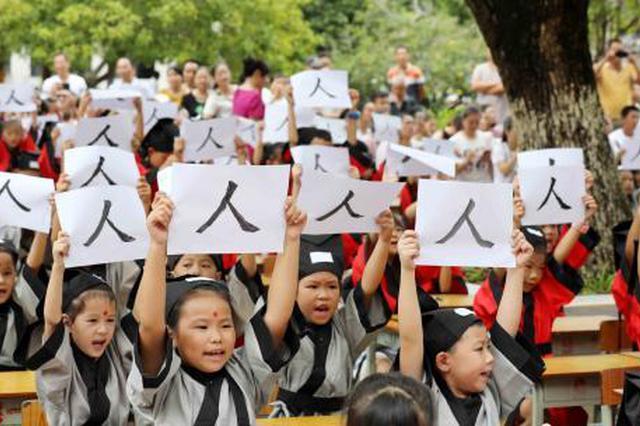 """小学生举行传统""""开笔礼""""迎开学"""