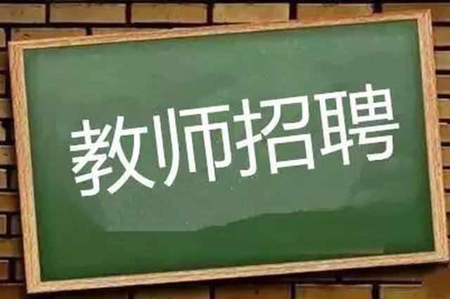 石家庄高新区招聘教师129人 涉及六个学科