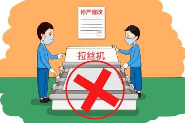 河北鼓励举报安全生产非法违法行为 最高奖励30万
