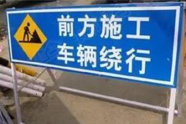 雄安新区多路段断交施工 请看绕行示意图