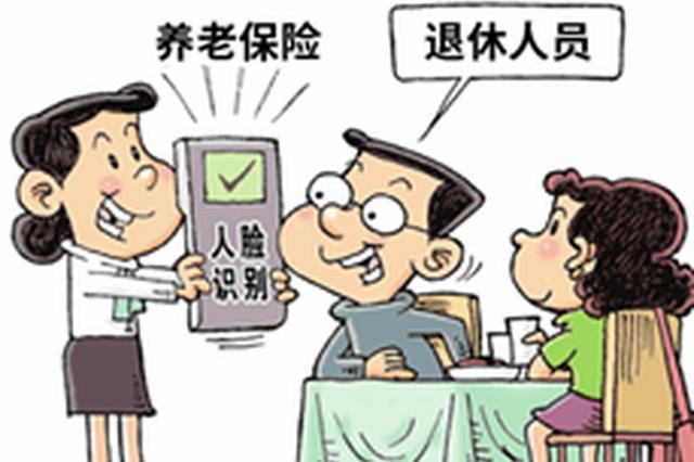 """河北城乡居民养老保险认证更便捷 手机可""""刷脸"""""""